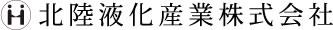 北陸液化産業株式会社 | 石川県白山市/ガスエネルギーの総合商社