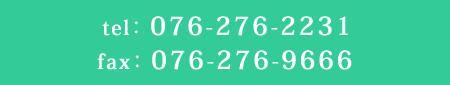 電話076-276-2231 FAX076-276-9666